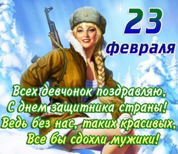 Поздравления с 23 девочками