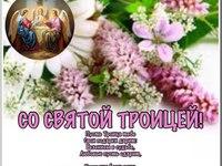Поздравления на день Троицы
