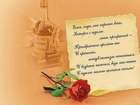 Красива листівка з ювілеєм