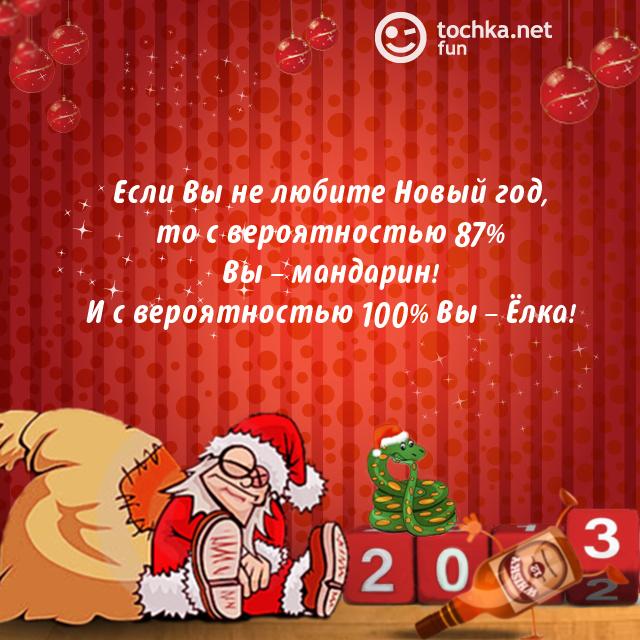 Пьяный Дед Мороз про мандарины и ёлку
