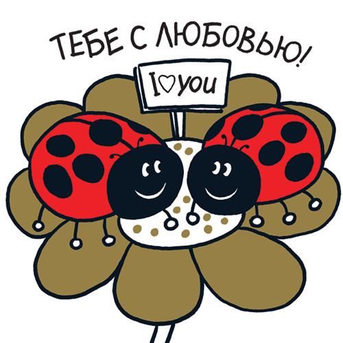 Тебе с любовью!