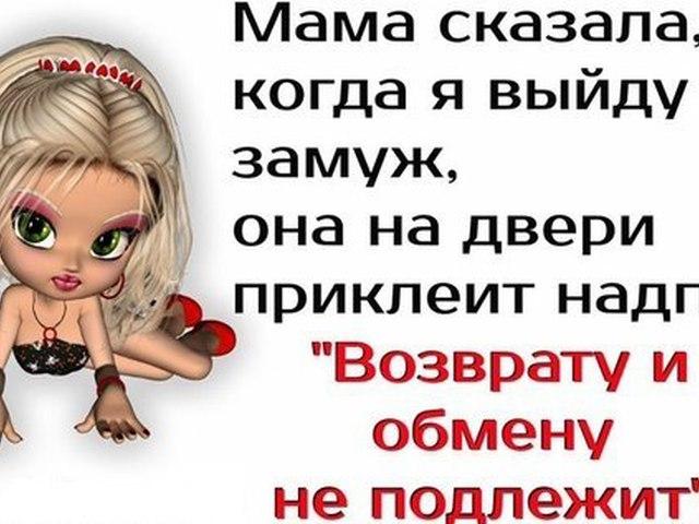 Смешные картинки с надписями про мам и дочек, для