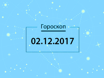Гороскоп на грудень 2017