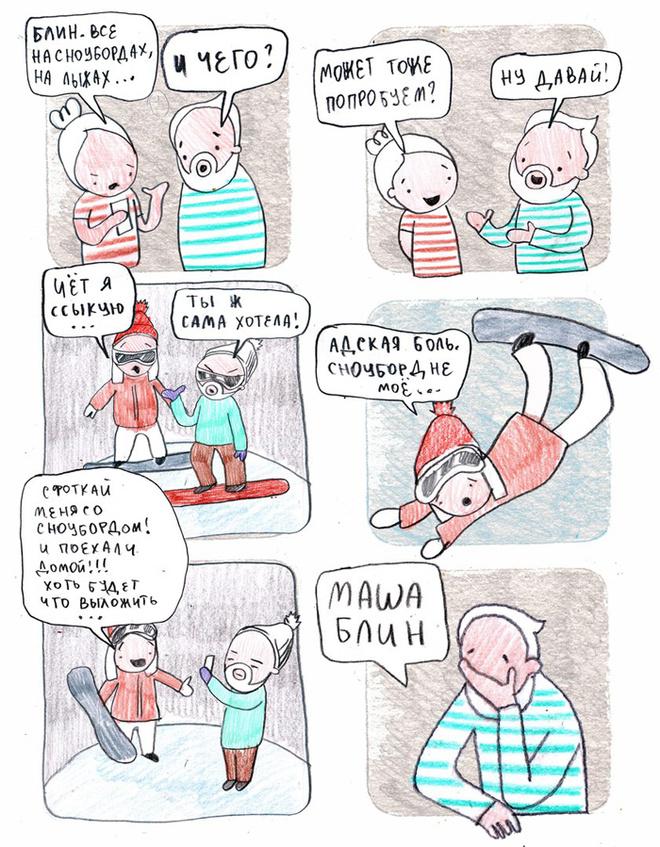 """Милые комиксы """"Маша, блин!"""""""