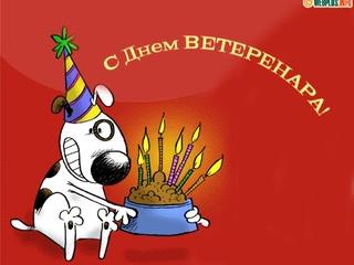 День працівників ветеринарної медицини України