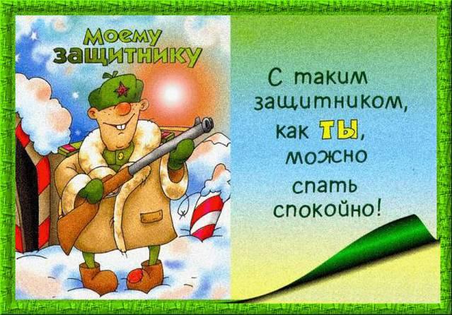 Классные открытки с Днем мужчин