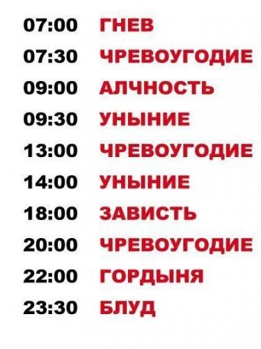 Распорядок дня