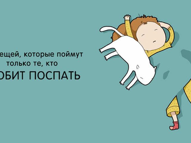 Картинки про сон с надписями смешные, добрым утром
