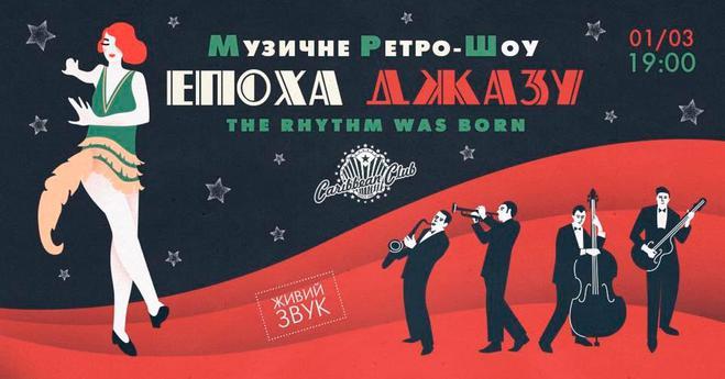 Афиша Киева на 28-29 февраля и 1 марта