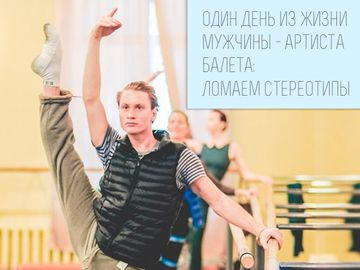 Життя танцівника балету в одному дні