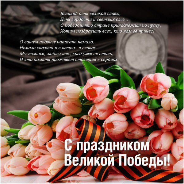 Поздравления с днем праздника бесплатные