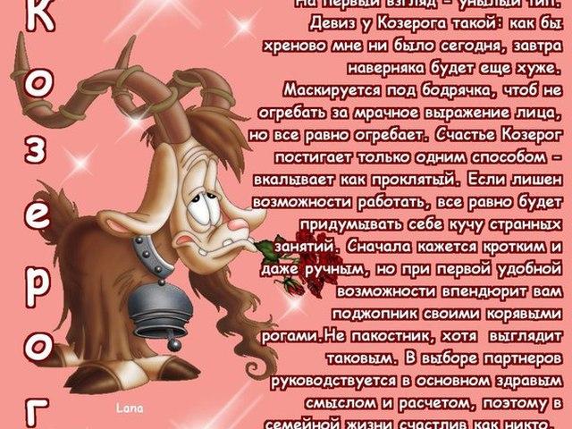 Днем, поздравительная открытка козерогу