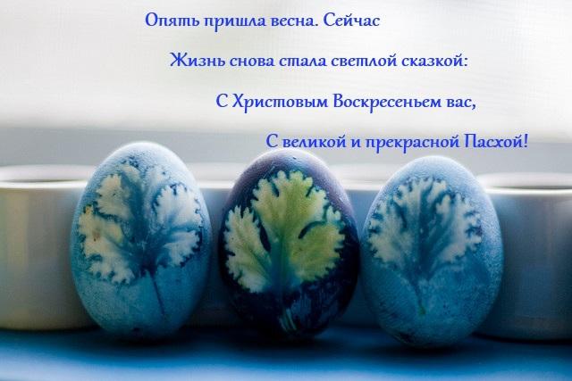 Открытка с Пасхальными яйцами