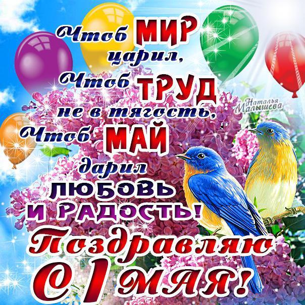 Прикольные поздравления с 1 мая открытки