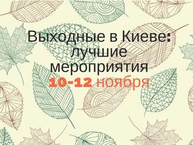 Куда пойти в Киеве: выходные 10 - 12 ноября