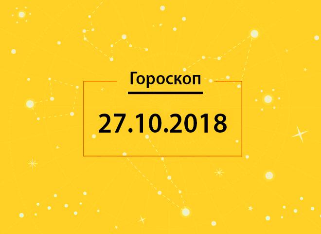 Гороскоп на сьогодні, 27 жовтня 2018 року, для всіх знаків Зодіаку