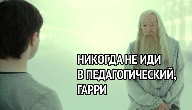Секреты Дамблдора