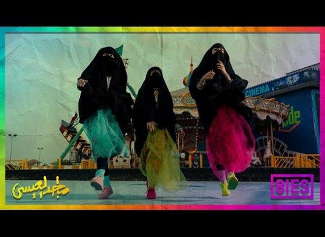 Вызов обществу: женщины из Саудавской Аравии сняли провокационный ролик