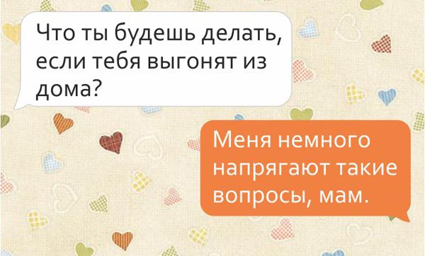 смс незнакомому человеку знакомства