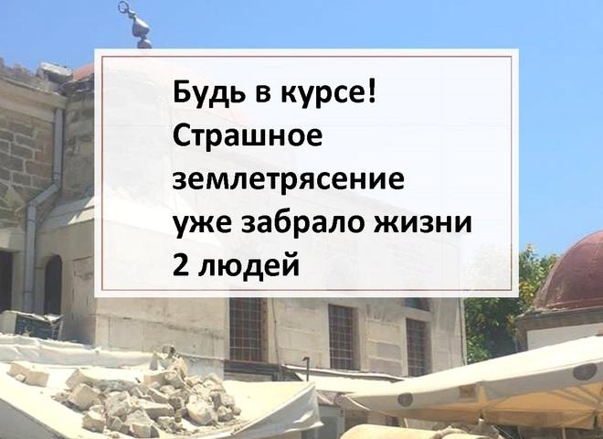 Землетрясение в Турции и Греции