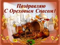 С Ореховым Спасом!