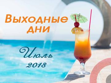 Календари июль 2018