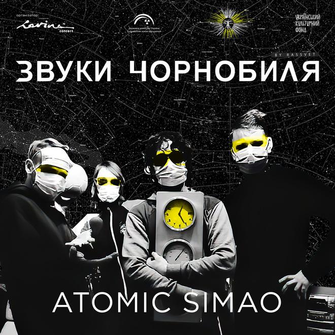 """Музичний альбом """"Звуки Чорнобиля"""""""