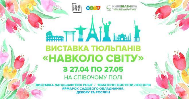 Травневі свята у Києві: що робити і чим себе зайняти в столиці