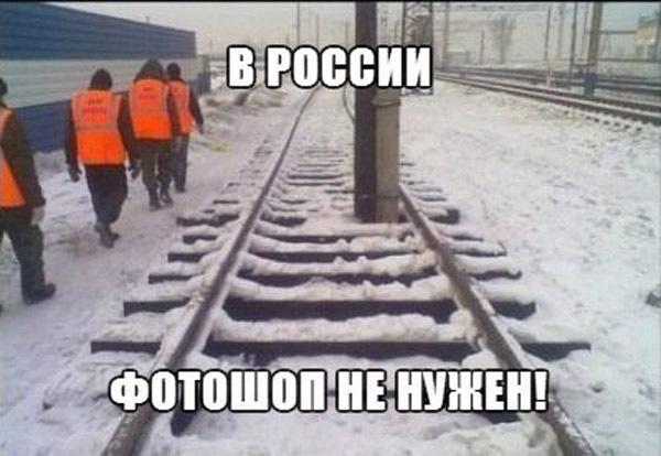 Россия без фотошопа