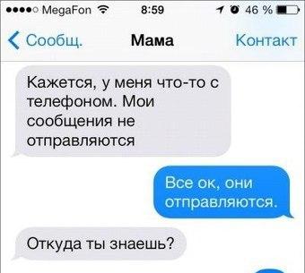 10 лучших смс от родителей