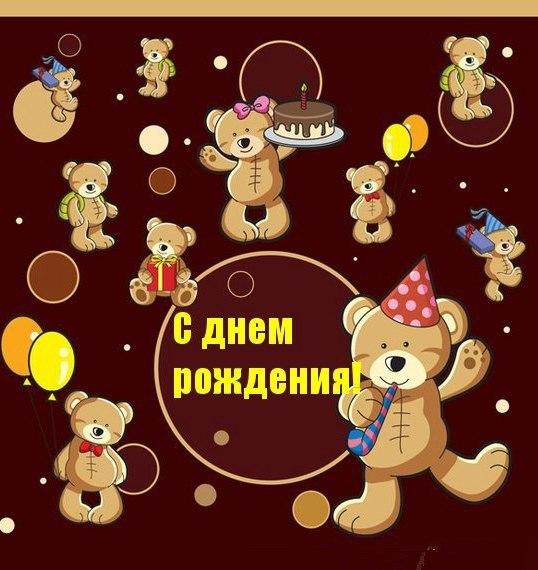Открытки с днём рождения медведь 70