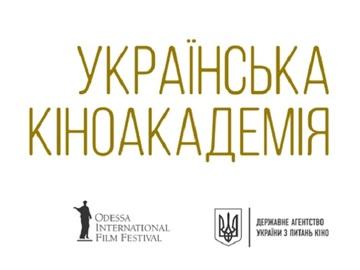 Українська Кіноакадемія: прийом заявок