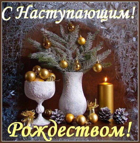 С Наступающим Рождеством 2014