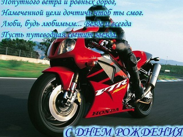 Прикольные поздравления с днем рождения для мотоциклистов