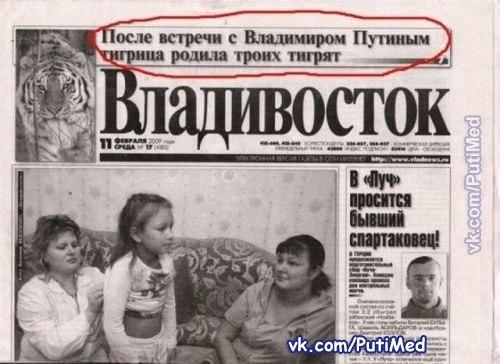 Прикол про Путина