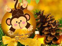 Красивые открытки на Новый год обезьяны 2016