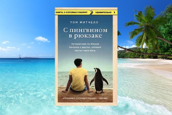 Пляжне читання