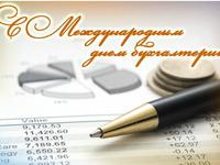 С Международным днем бухгалтерии