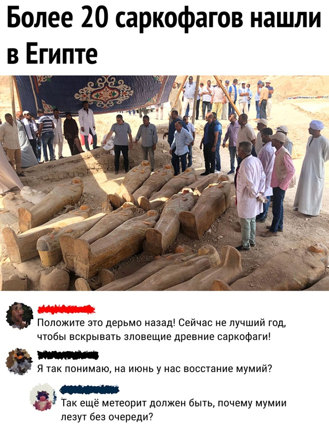 Саркофаги и конец света