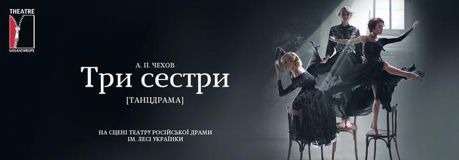 """Чому варто відвідати манцдраму """"Три сестри"""" від театру """"Мізантроп""""?"""