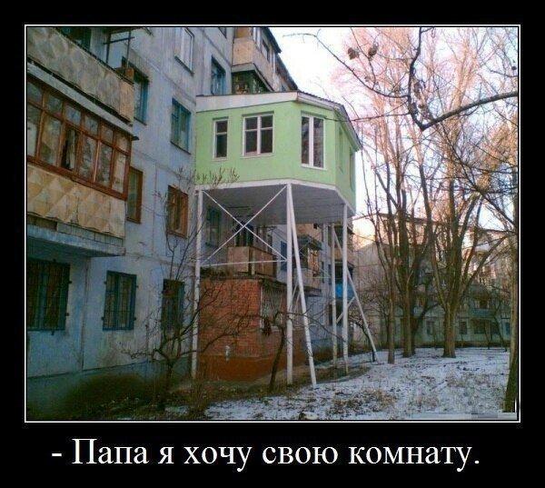 Демотиватор про собственное жилье