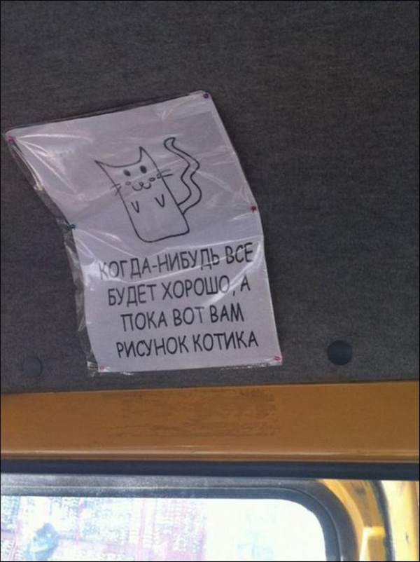 Забавные объявления водителей маршруток