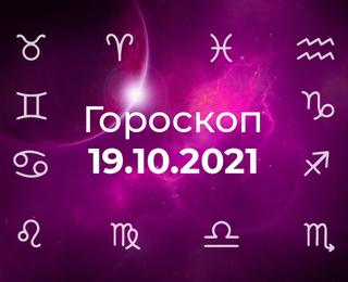 Гороскоп на октябрь