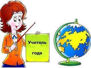 """Определены победители муниципального этапа конкурса """"Учитель года""""."""
