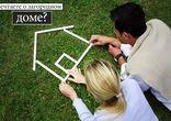 Строительство и проектирование загородных домов и коттеджей. «Кейль ст