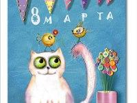 Мои поздравления с праздником 8 марта!