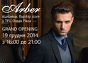Arber flagship store