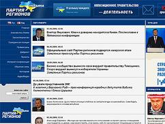 Хакеры взломали сайт ПР. 2009-10-06 / 1050. Технологии. vecherka