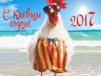 Улетного Нового года петуха 2017