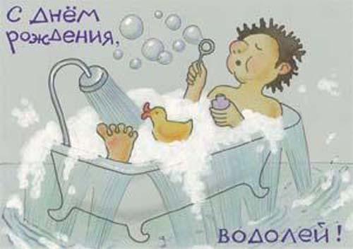 Смешные открытки С днём рождения ...: cards.tochka.net/8285-smeshnye-otkrytki-s-dnem-rozhdeniya-vodoleev